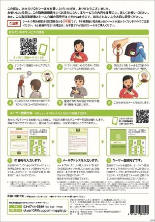 「おかえりQR」ECサイト用商品説明書(裏表紙)