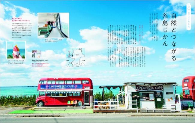 「カフェのある町」ページ例