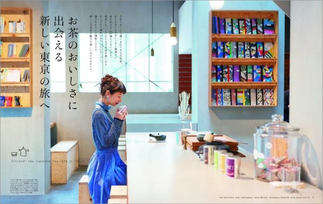 「お茶のおいしさに出会える 新しい東京の旅へ」ページ例