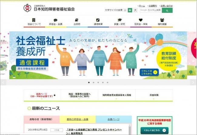 公益財団法人日本知的障害者福祉協会 公式ホームページ