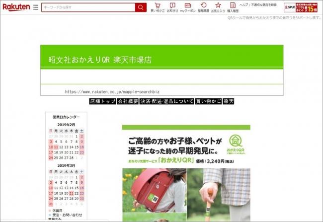 「おかえりQR」楽天市場店TOP
