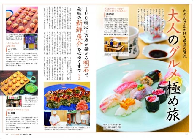 「明石×新鮮魚介」