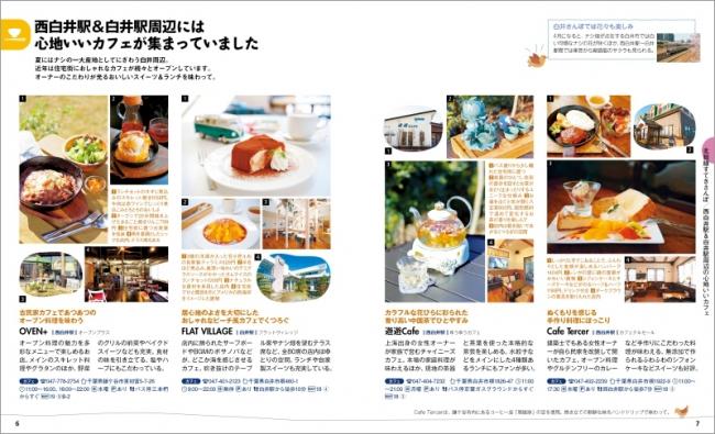 「心地いいカフェ」紹介ページ