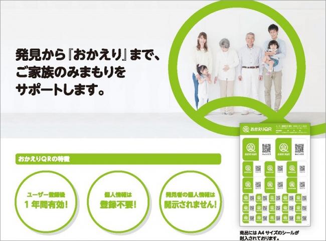 「おかえりQR」パンフレットイメージ