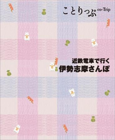 「ことりっぷ 近鉄電車で行く伊勢志摩さんぽ」表紙イメージ