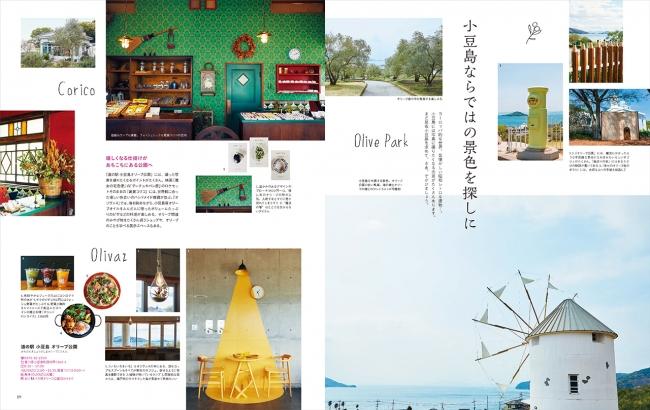 小豆島ならではの景色を探しに