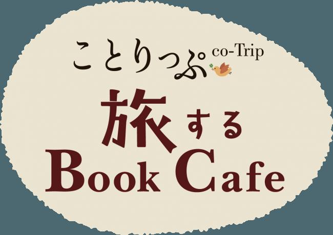 ことりっぷBook Cafe ロゴ