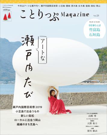 ことりっぷマガジンVol.21 2019夏 表紙