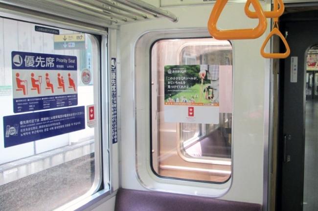 都営地下鉄三田線での掲示実績