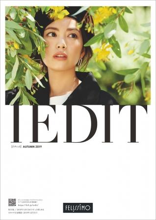 「IEDIT」表紙