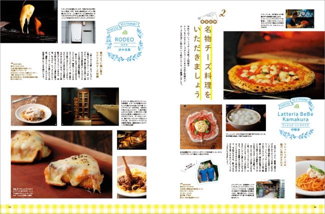 全国のチーズ工房と東京近郊のチーズレストランご紹介