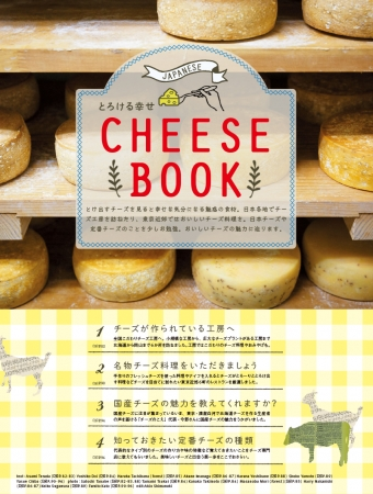 book in book:とろける幸せ CHEESE BOOK