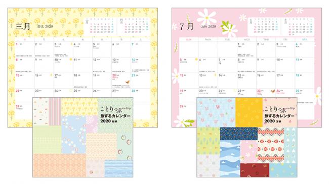 ことりっぷ 旅するカレンダー2020 和柄・洋柄