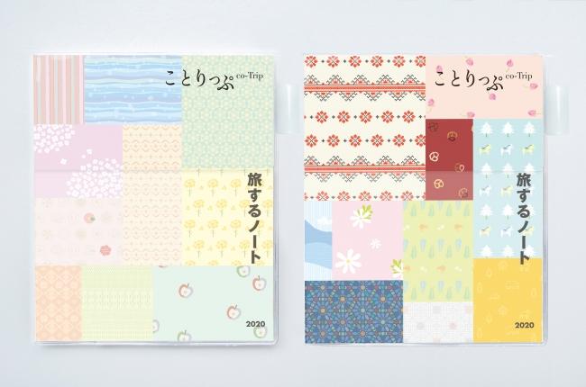 ことりっぷ 旅するノート2020 左:和柄、右:洋柄