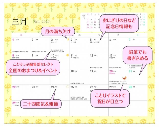 旅するカレンダーの特徴