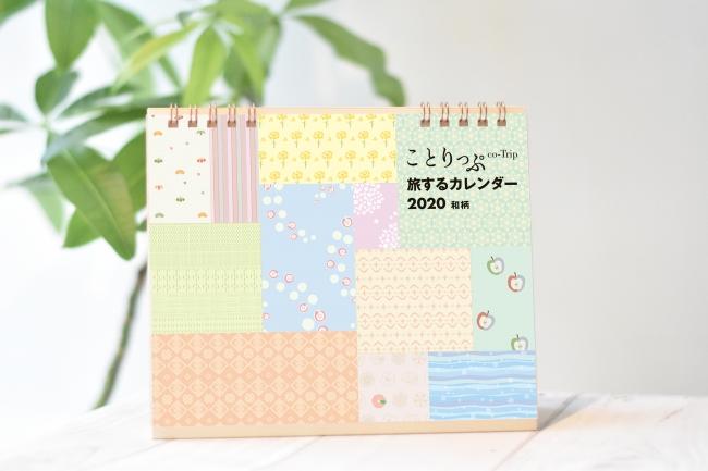 ことりっぷ 旅するカレンダー2020 和柄