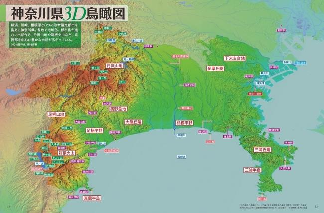 地図 神奈川 県 県内米軍基地の現状