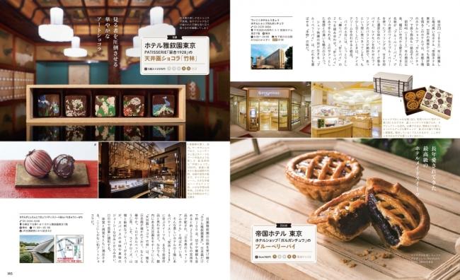 「帝国ホテル 東京/ホテル雅叙園東京」紹介ページ例