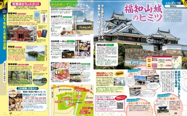 福知山城のヒミツ