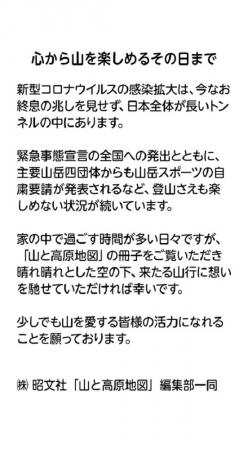 編集部一同からのメッセージ