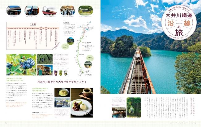 <「静岡 大井川鐵道沿線の旅」ページ例>