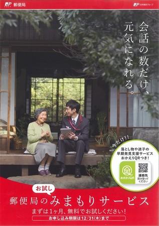 <日本郵便南関東支社 「みまもりサービス」お試しイベントチラシ表>