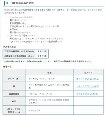 <川口市生活支援事業 「日常生活用具の給付」説明ページ>