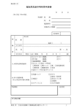 <川口市生活支援事業 「福祉用具給付等利用申請書」>