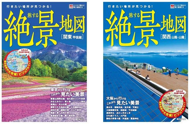 <左:『関東 甲信越』、右:『関西 山陰・山陽』のそれぞれ表紙>