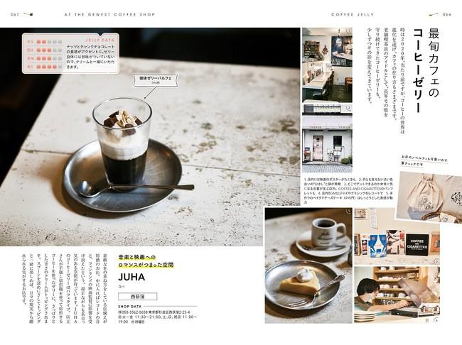 <「最旬カフェのコーヒーゼリー」>
