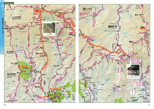 <地図ページ例(関東版)「表尾根から塔ノ岳へ」>