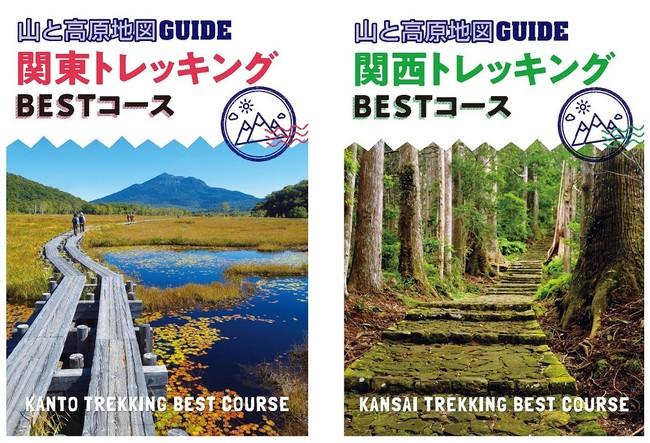 <左:『関東』、右:『関西』のそれぞれ表紙>