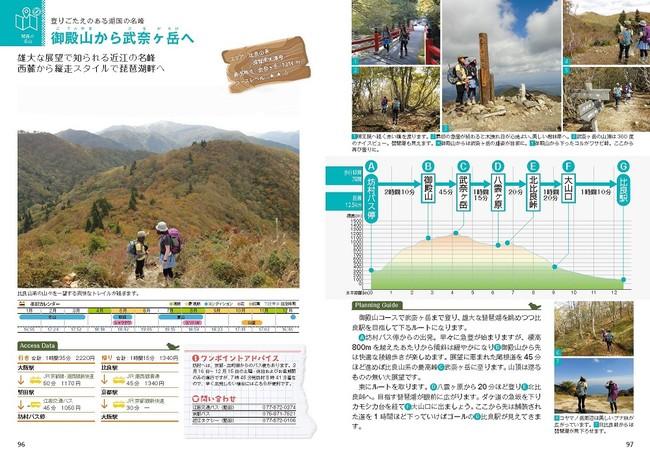 <ガイドページ例(関西版)「御殿山から武奈ヶ岳へ」>