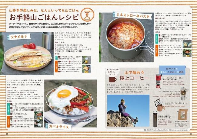 <お楽しみ情報例(関西版)「お手軽山ごはんレシピ」>