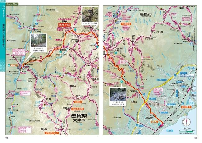 <地図ページ例(関西版)「御殿山から武奈ヶ岳へ」>