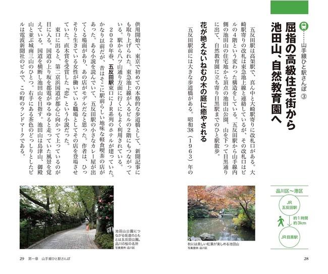 <屈指の高級住宅街から池田山、自然教育園へ>