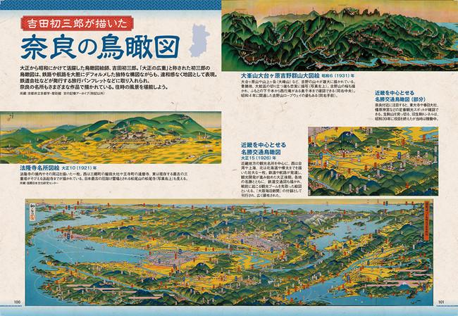 <吉田初三郎が描いた奈良の鳥瞰図>