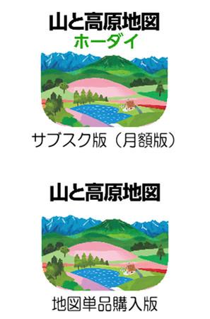<上:「山と高原地図ホーダイ」下:「山と高原地図」>