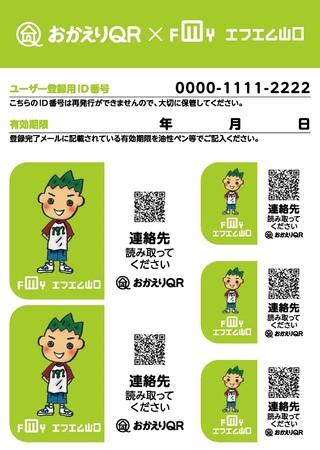 <FM山口公式キャラクター「緑山タイガ」バージョンのおかえりQR>