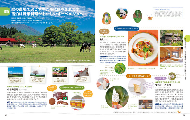 <緑の農場で過ごす牛たちに癒されます>