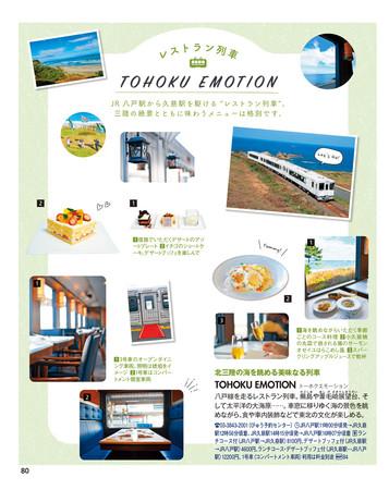 <レストラン列車TOHOKU EMOTION>