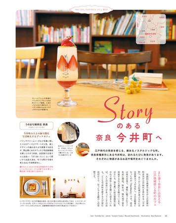 <Storyのある奈良 今井町へ>