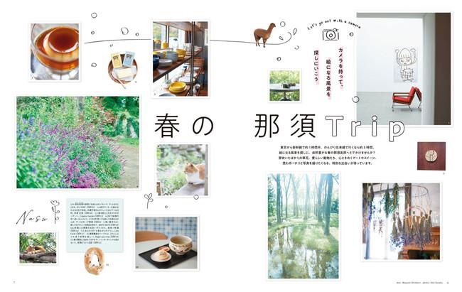 <春の那須Trip>