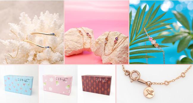 <「旅するジュエリー」4商品のイメージ画像>