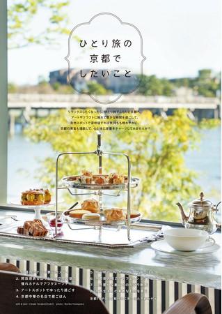 <「ひとり旅の京都でしたいこと」ページ例1>