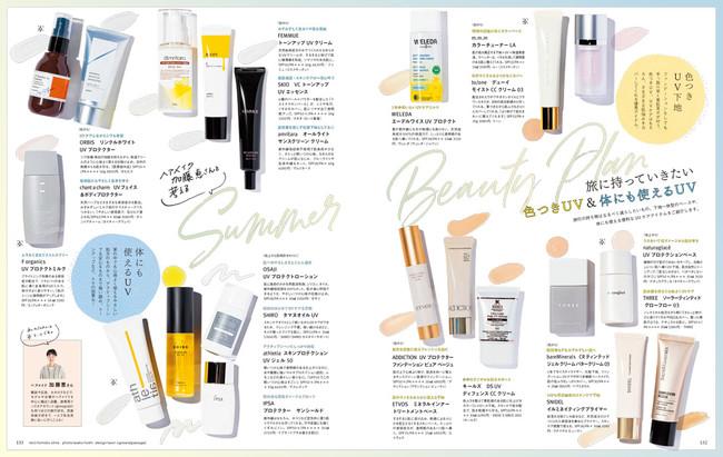 <「Summer Beauty Plan」ページ例>