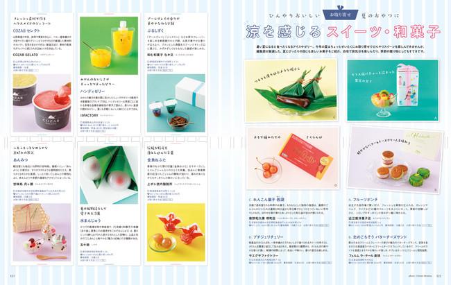 <「涼を感じるスイーツ・和菓子」ページ例>