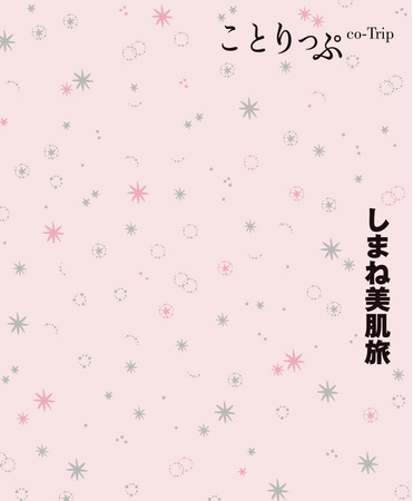 <「しまね美肌旅」冊子表紙>