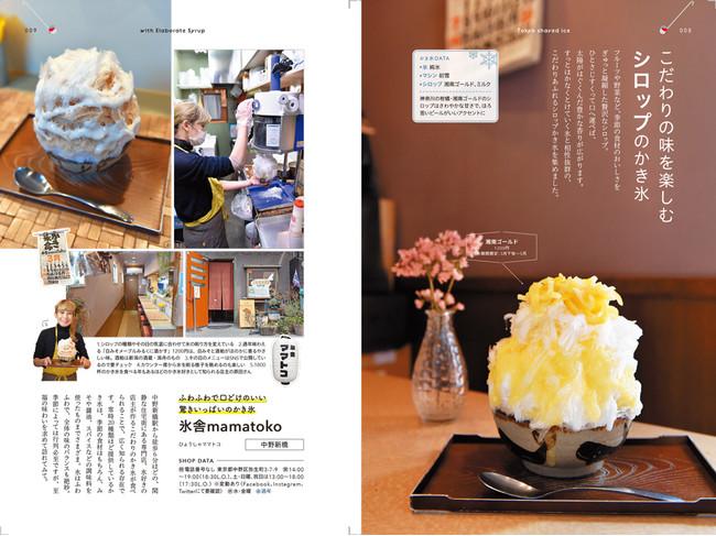 <『かき氷本』「シロップのかき氷」ページ例>