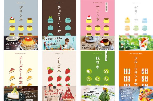 <スイーツガイドブックシリーズ既刊まとめ>